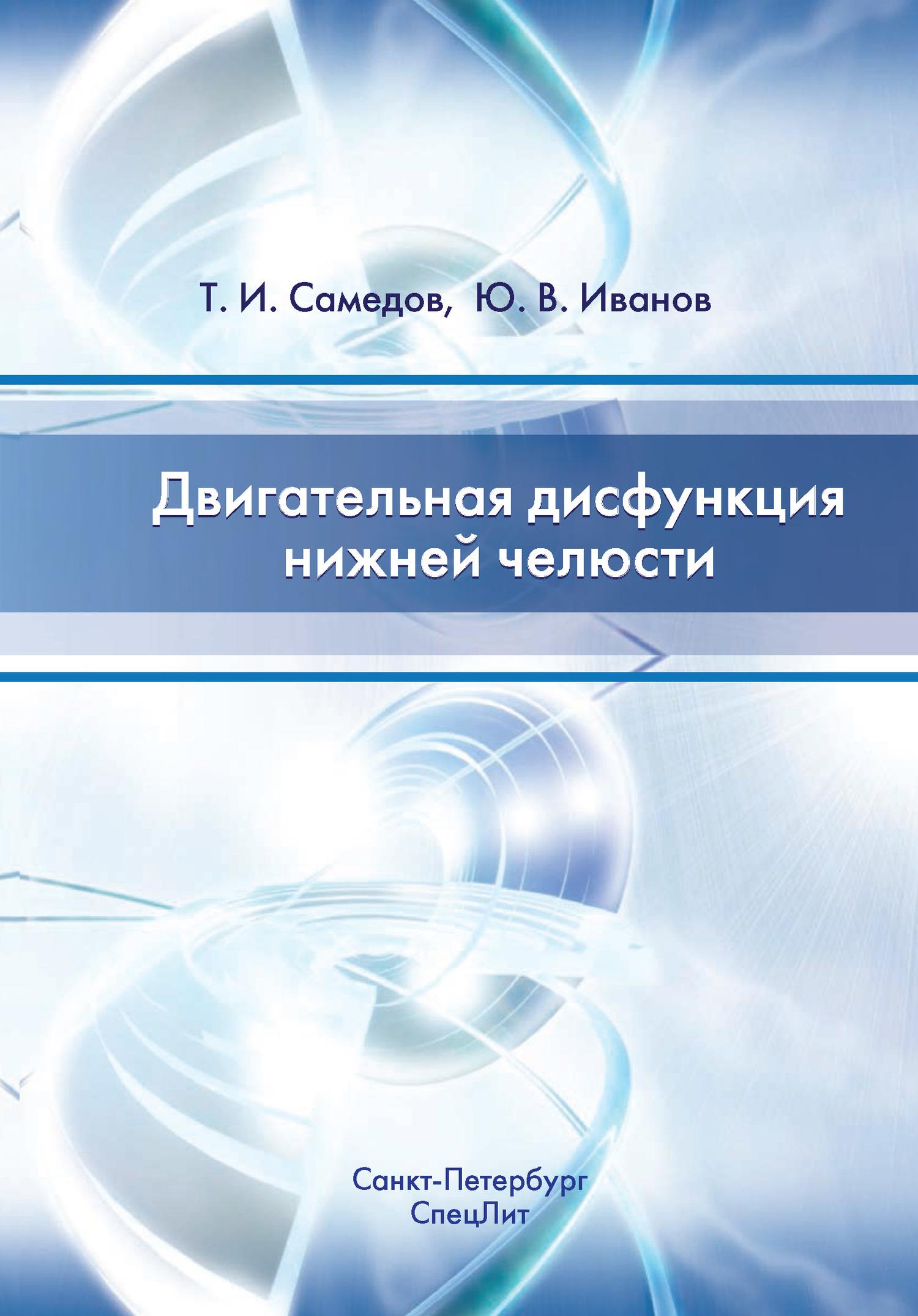 Т. И. Самедов Двигательная дисфункция нижней челюсти двигательная дисфункция нижней челюсти