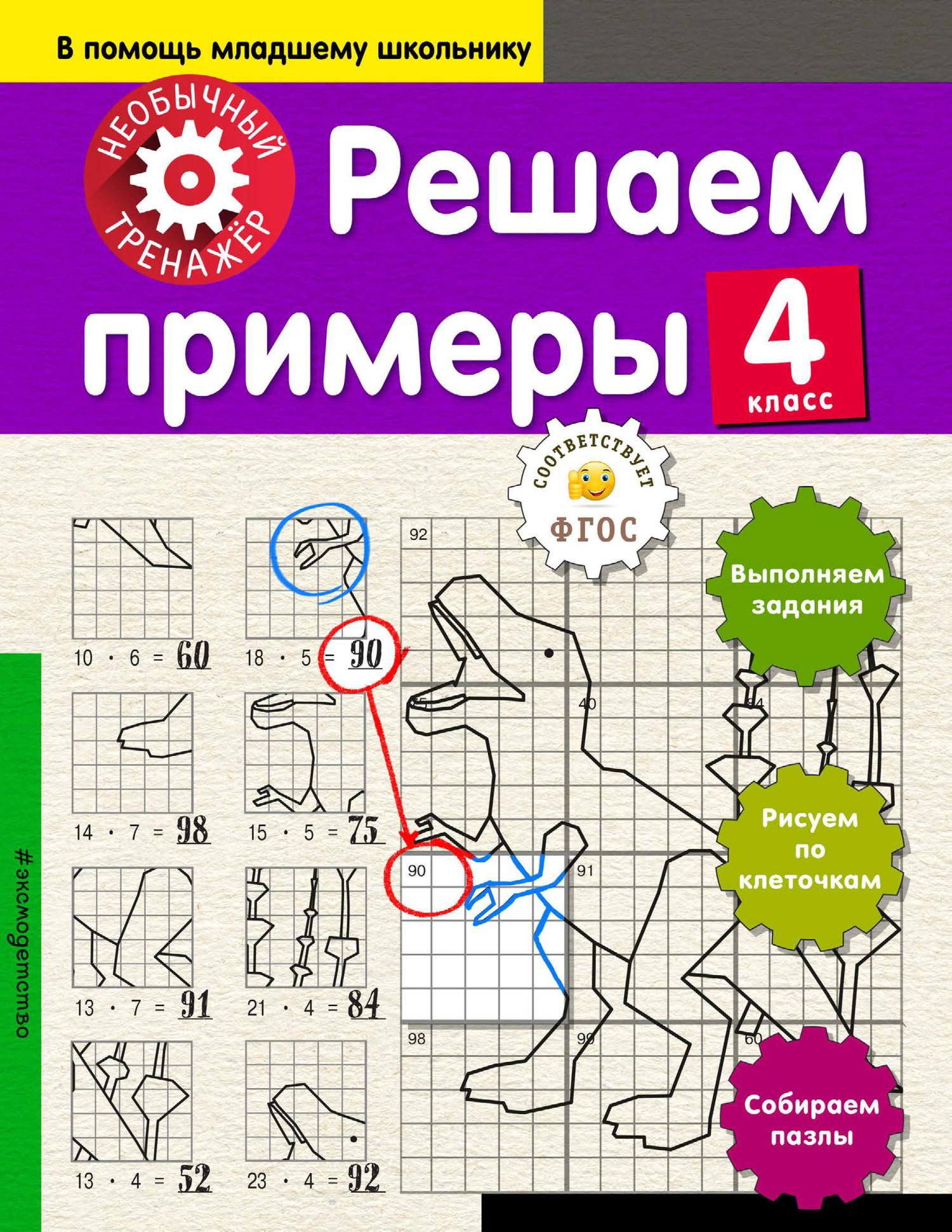 А. А. Аксёнова Решаем примеры. 4-й класс о е васильева решаем примеры 3 4 классы