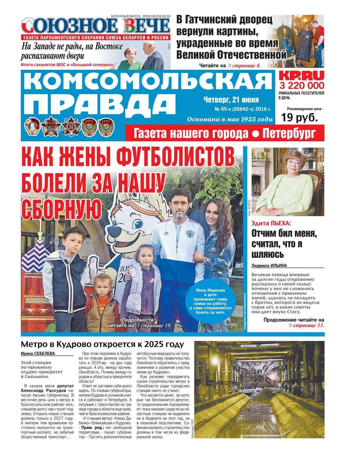 Комсомольская Правда. Санкт-Петербург 65ч-2018