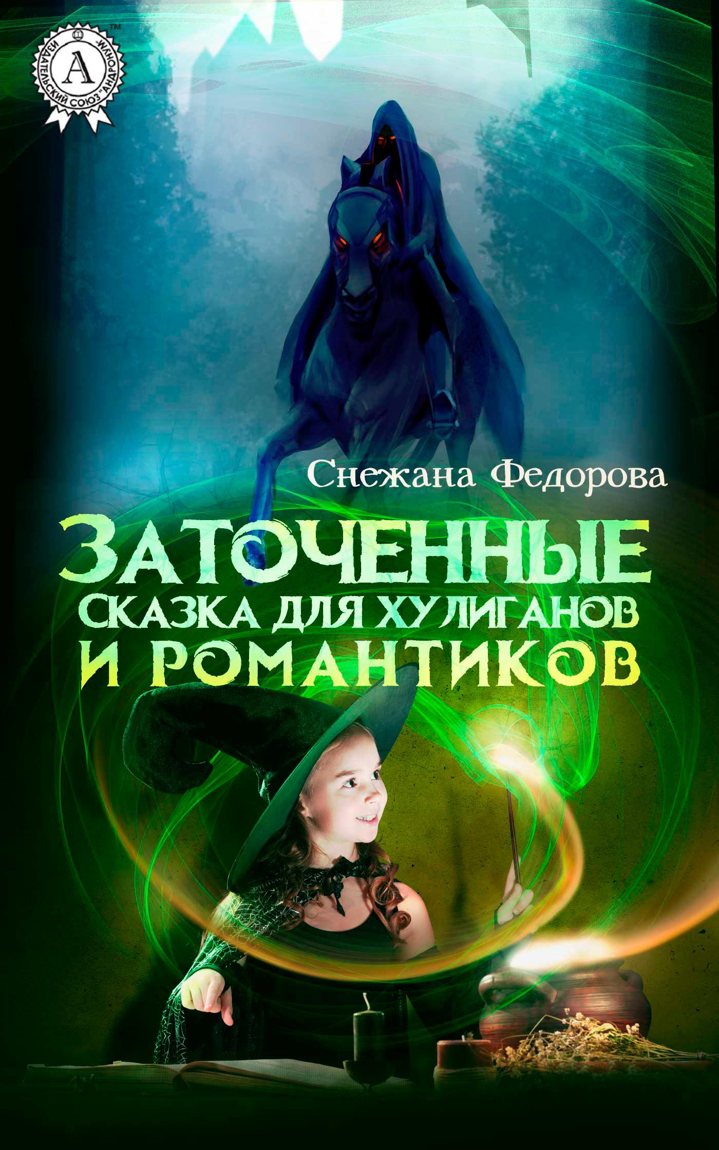 Снежана Федорова - Заточенные. Сказка для хулиганов и романтиков
