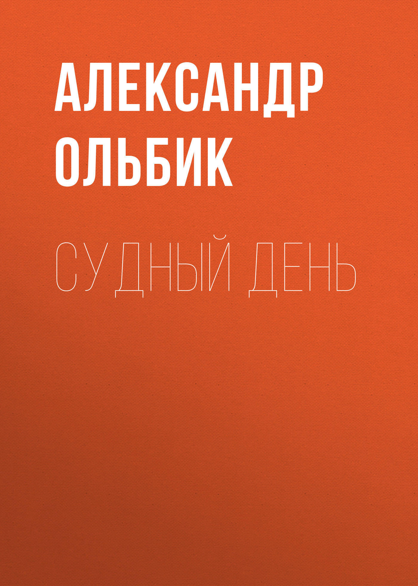 Александр Ольбик - Судный день