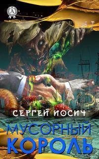 Сергей Иосич - Мусорный король