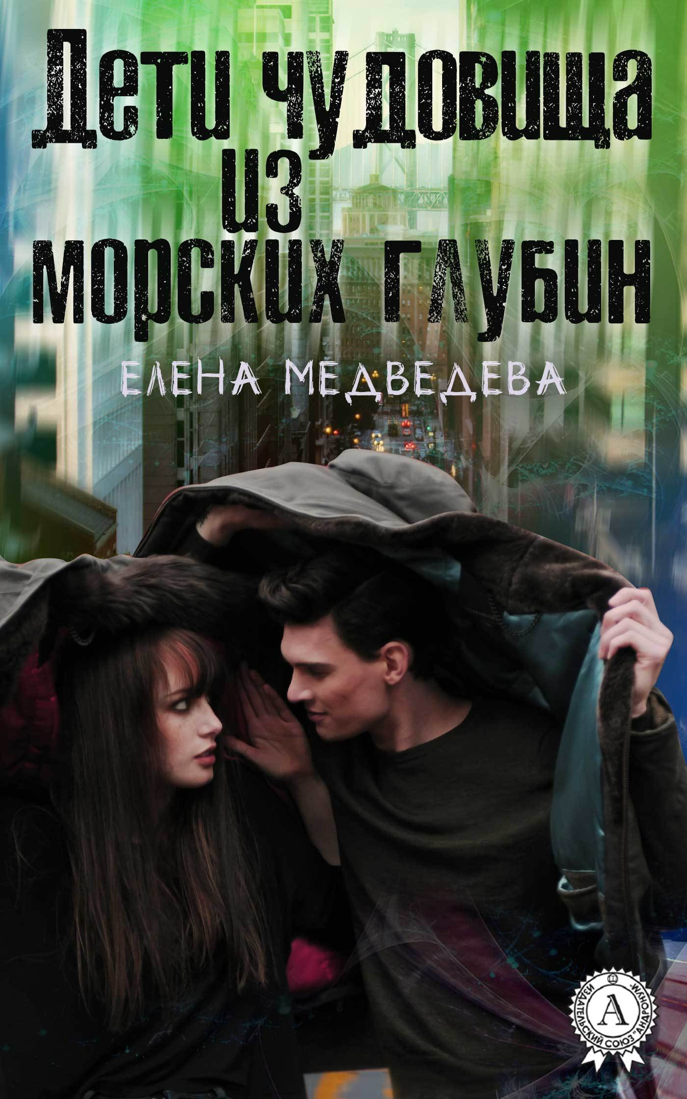 Елена Медведева - Дети чудовища из морских глубин