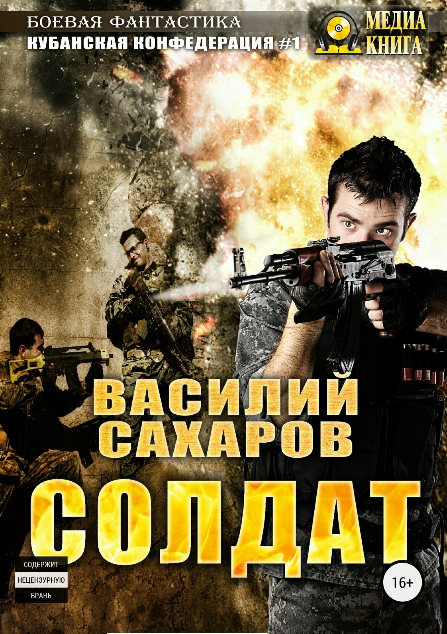 Василий Сахаров - Солдат