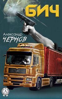 Александр Чернов - Бич
