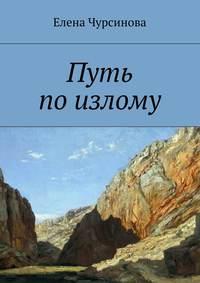 Елена Чурсинова - Путь поизлому