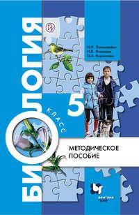 И. В. Николаев - Биология. 5 класс. Методическое пособие