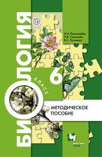 В. С. Кучменко - Биология. 6 класс. Методическое пособие