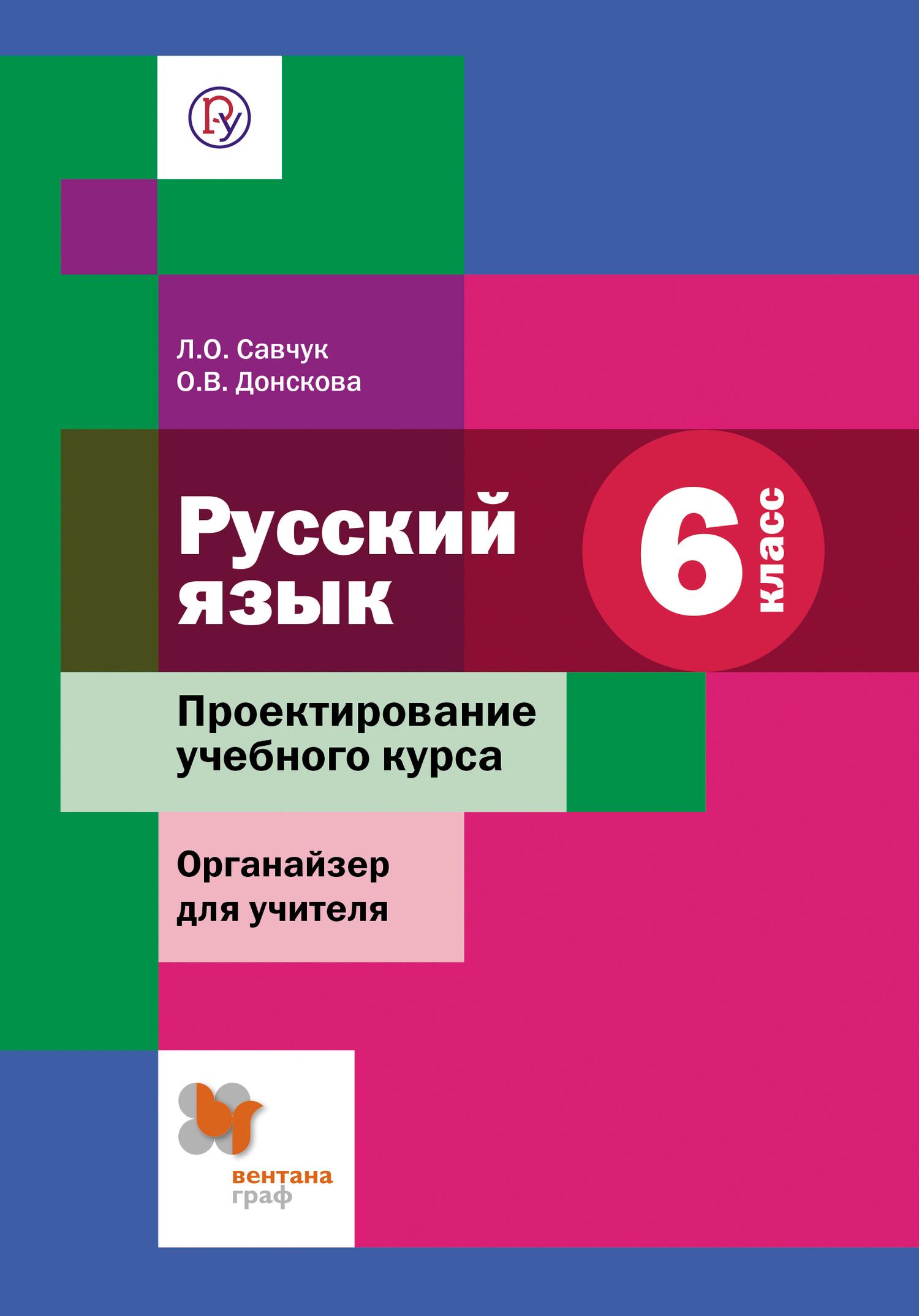 купить Л. О. Савчук Русский язык. 6класс. Проектирование учебного курса по цене 50 рублей