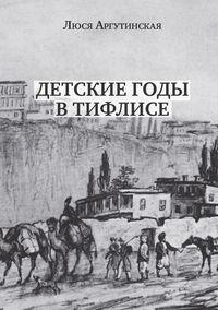 Люся Аргутинская - Детские годы в Тифлисе