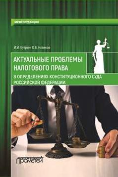 О. В. Новиков Актуальные проблемы налогового права в определениях Конституционного Суда Российской Федерации
