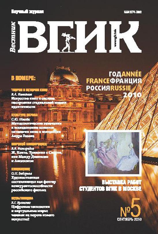 Отсутствует Вестник ВГИК №5 сентябрь 2010 отсутствует сатирический вестник том 2