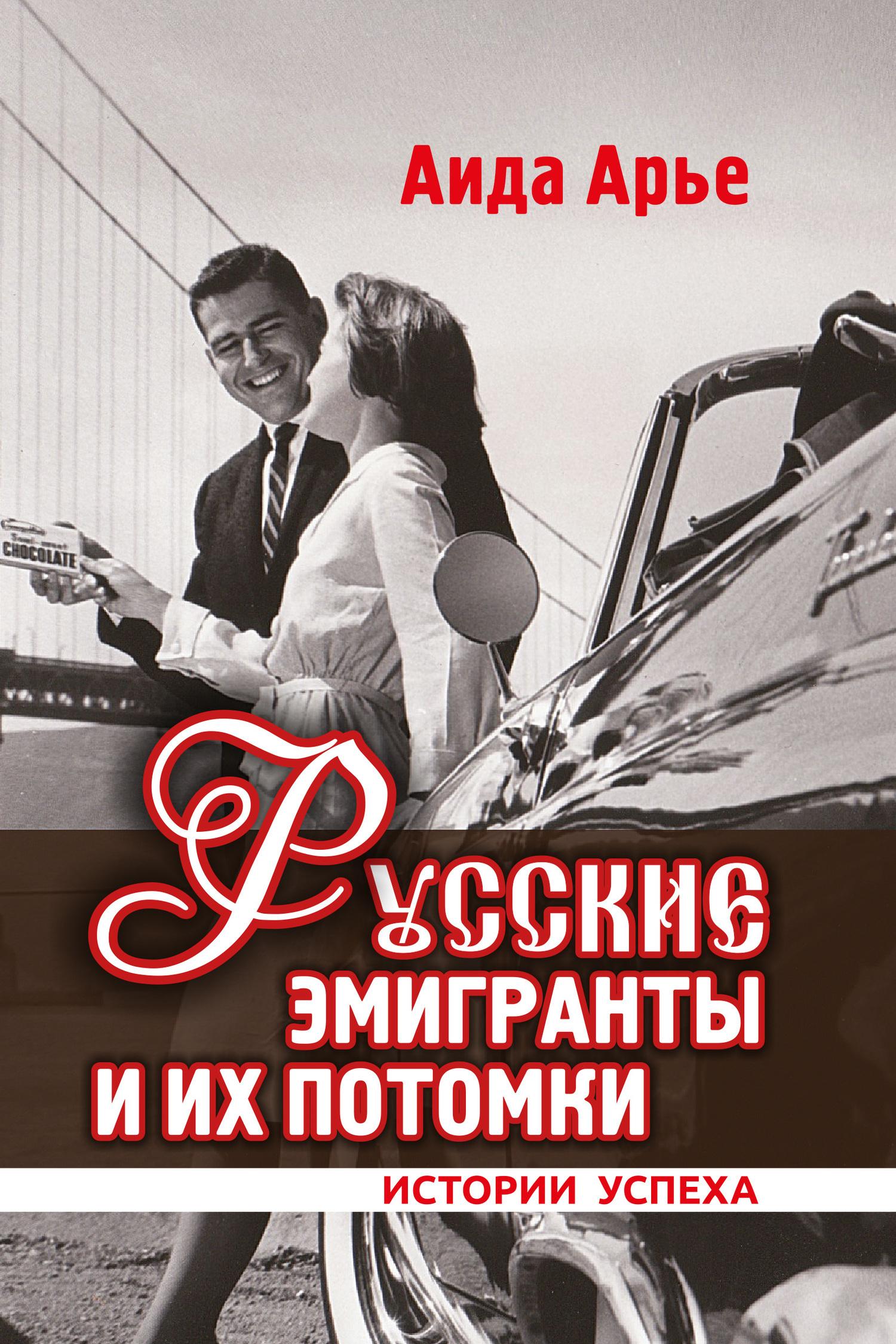 Обложка книги Русские эмигранты и их потомки. Истории успеха, автор Аида Арье