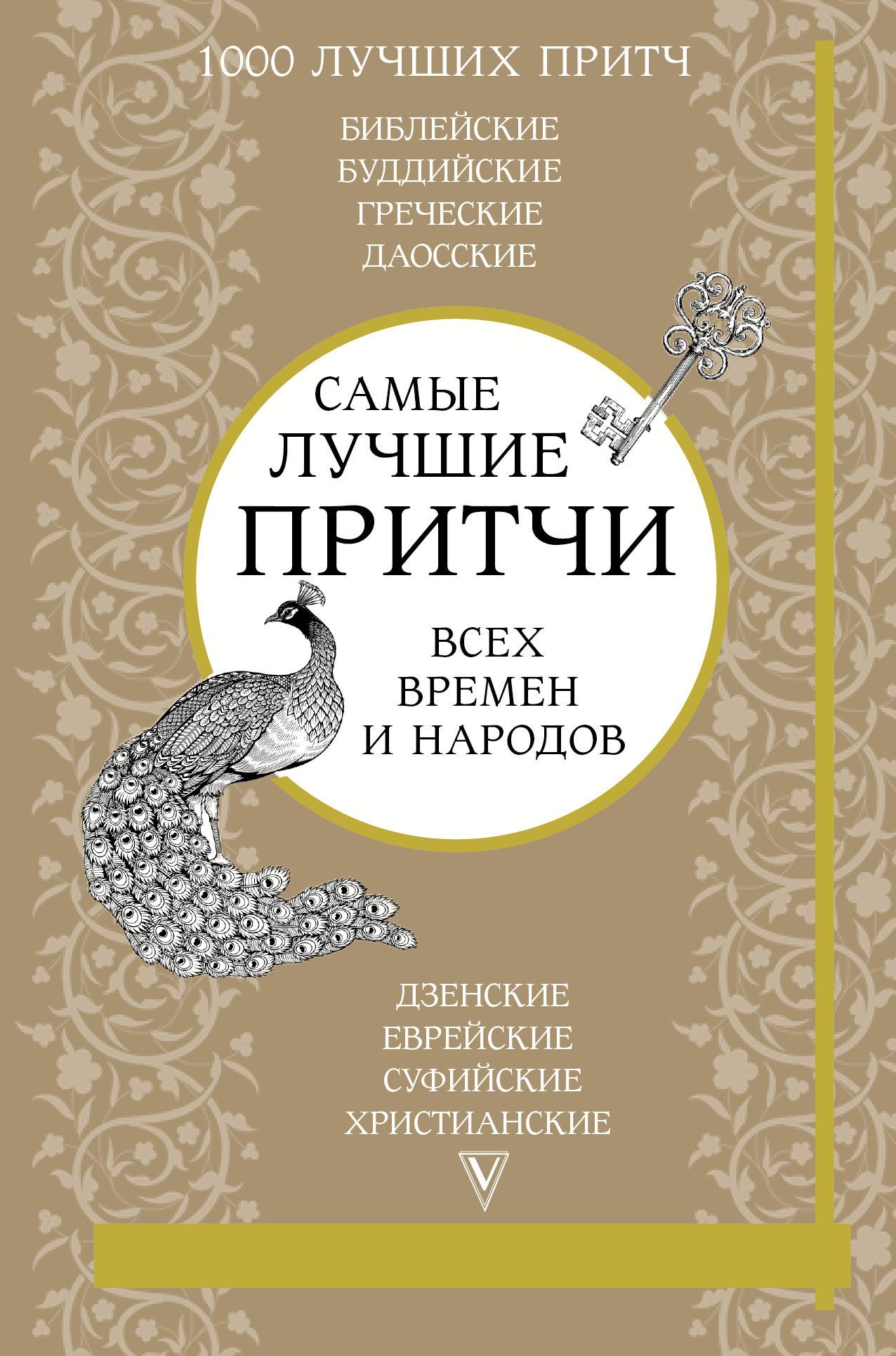 Коллектив авторов - Самые лучшие притчи всех времен и народов