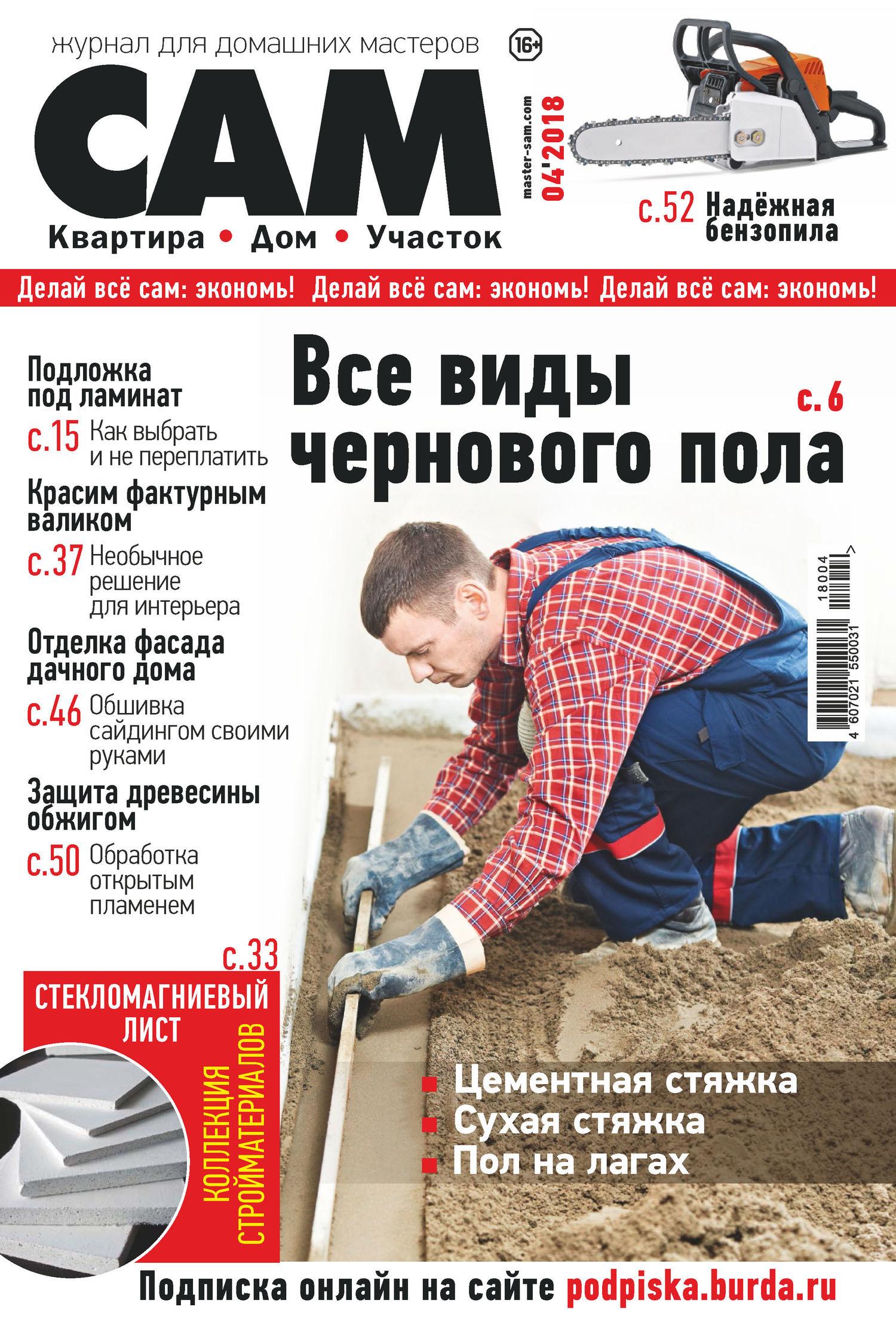 Отсутствует Сам. Журнал для ашних мастеров. №04/2018