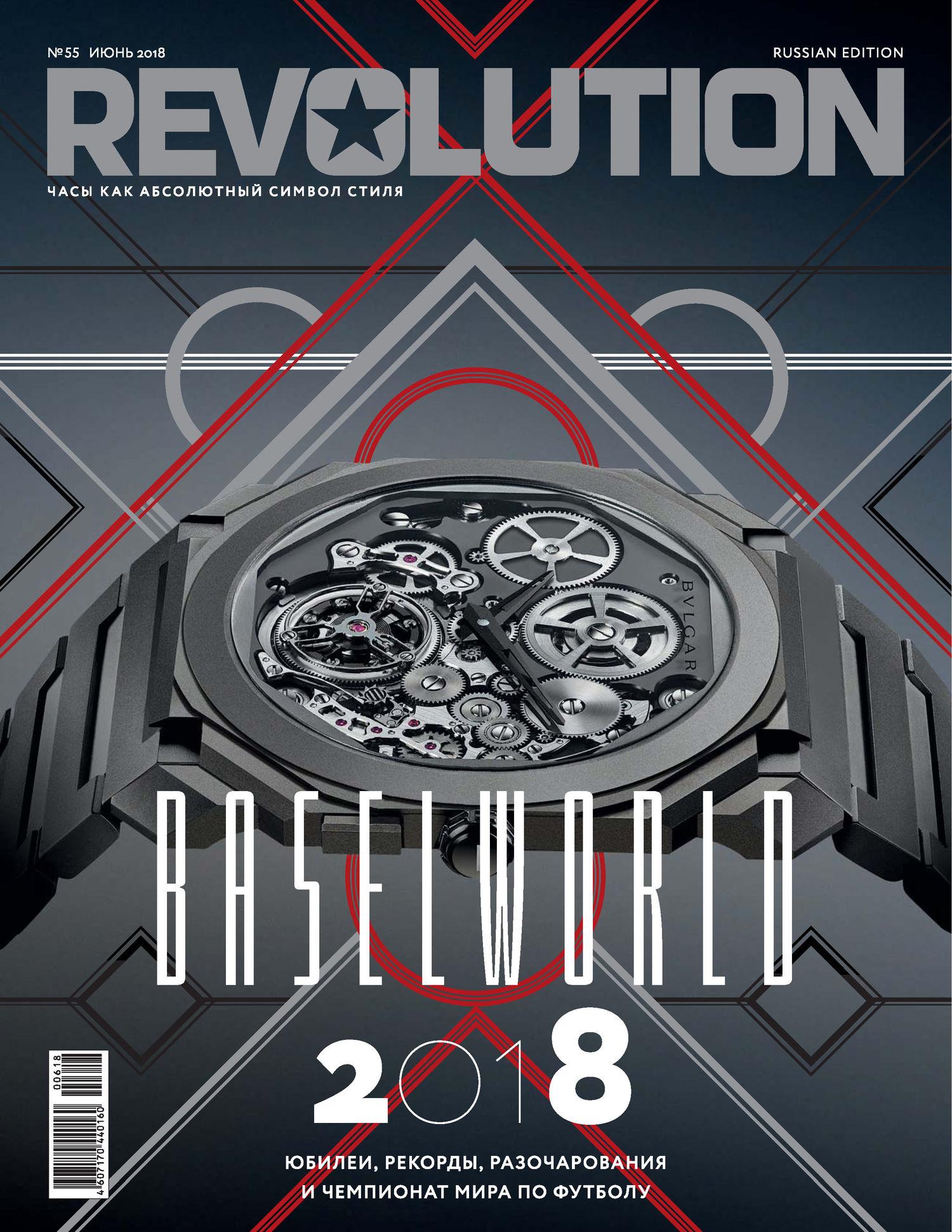 Отсутствует Журнал Revolution №55,июнь 2018