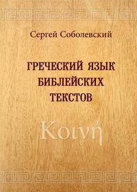 Сергей Иванович Соболевский - Греческий язык библейских текстов. ?????