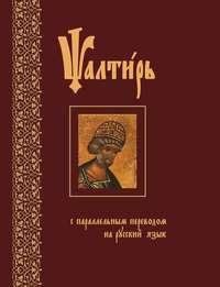 Отсутствует - Псалтирь с параллельным переводом на русский язык