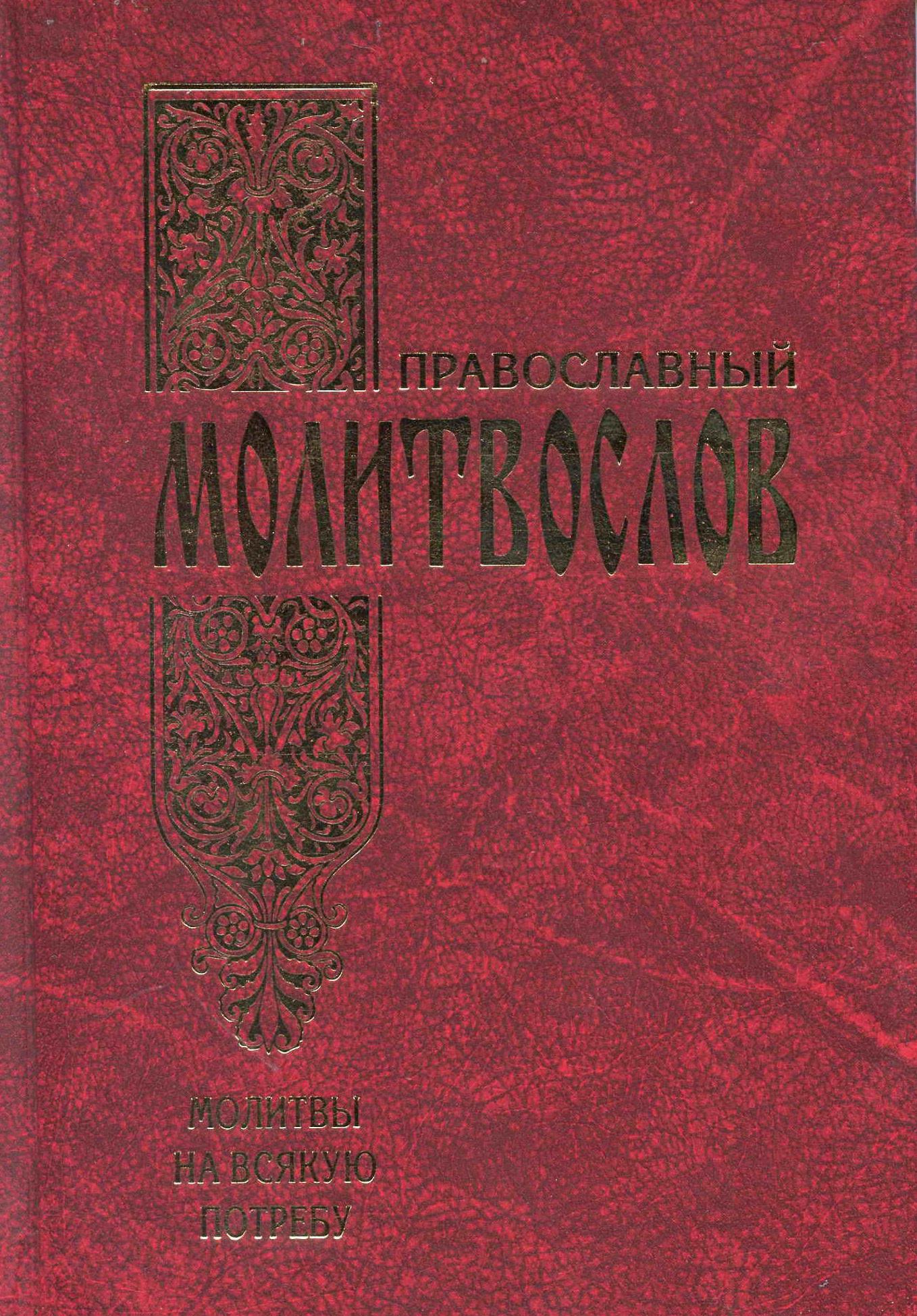 Сборник Православный молитвослов. Молитвы на всякую потребу молитва и ее значение в духовной жизни dvd