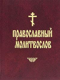 - Православный молитвослов