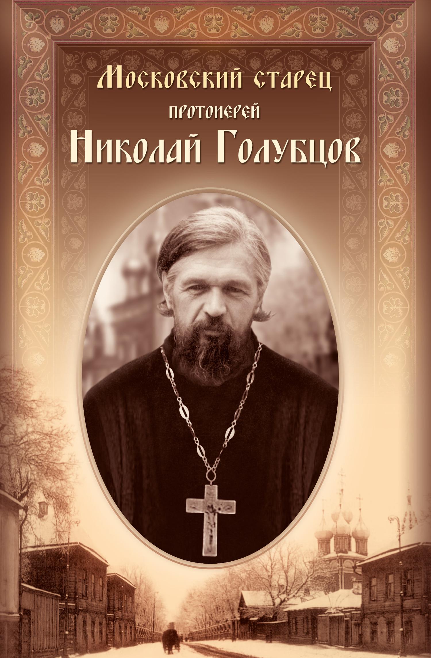 Сборник Московский старец протоиерей Николай Голубцов воспоминания о николае асееве