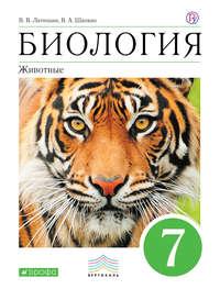 В. В. Латюшин - Биология. Животные.7 класс