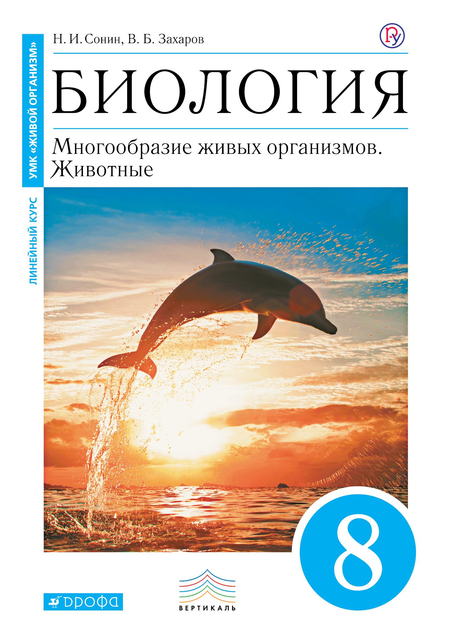 Николай сонин, владимир захаров биология. Многообразие живых.
