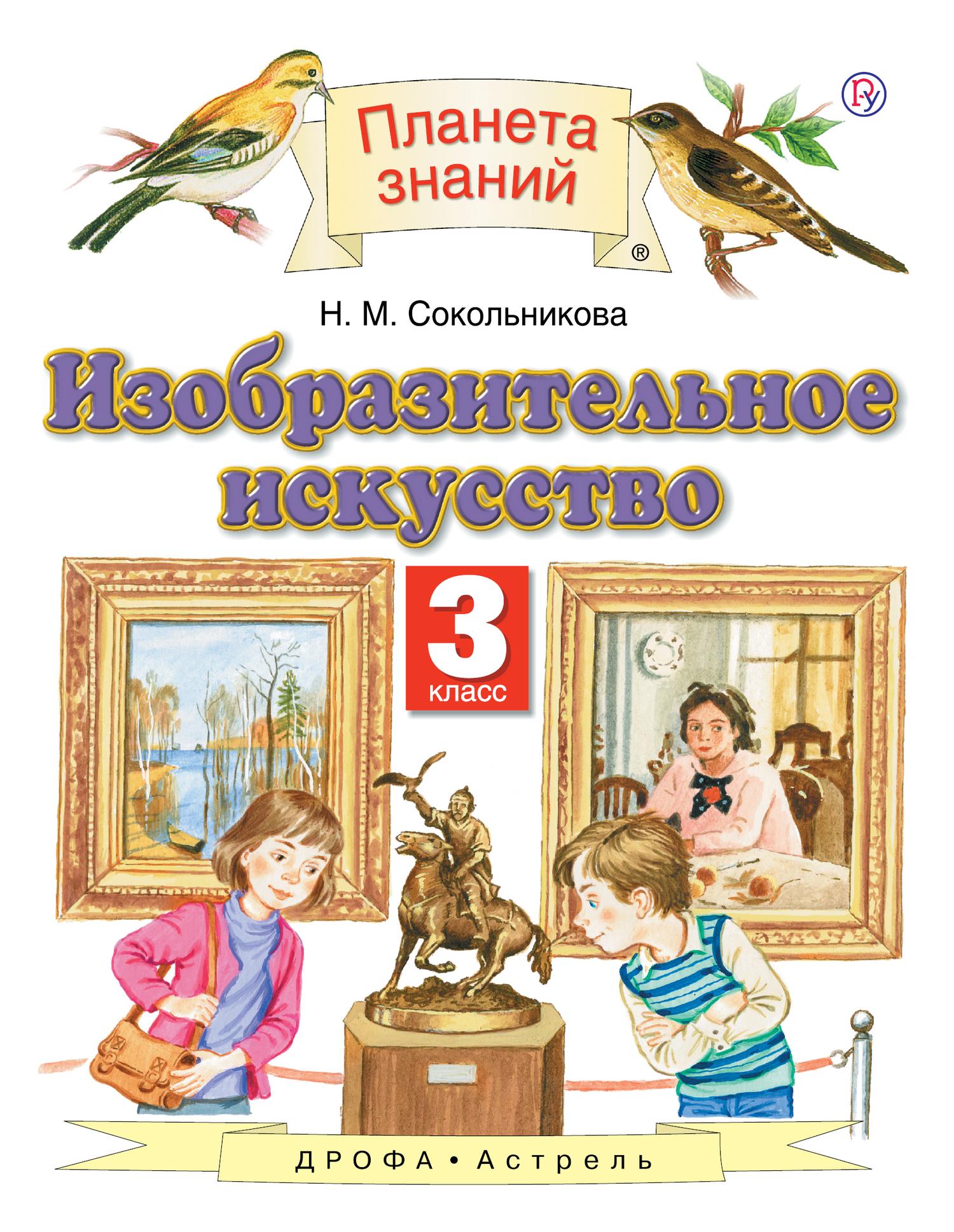 Н. М. Сокольникова Изобразительное искусство. 3 класс в мире логики 3 класс программа внеурочной деятельности методическое пособие