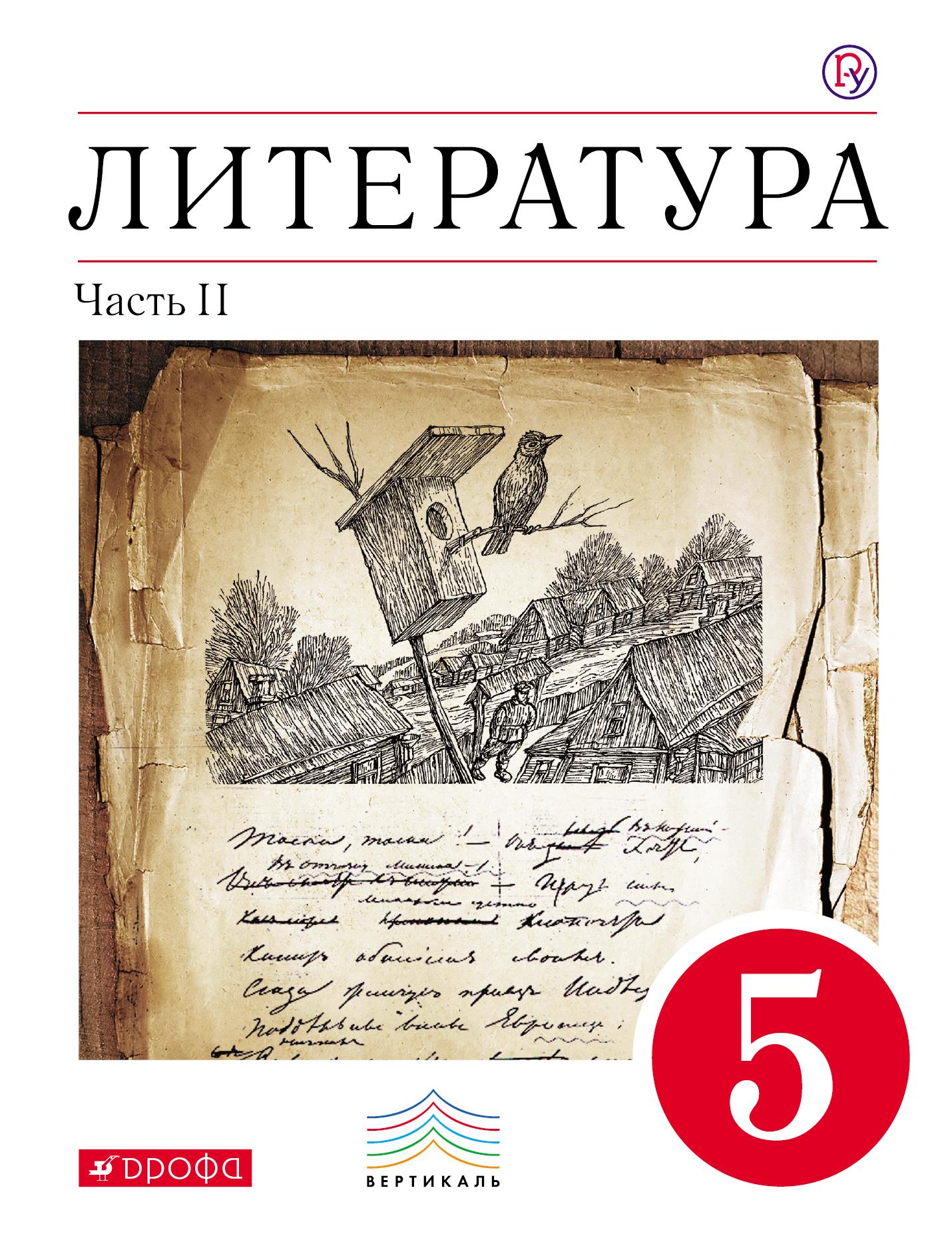 Т. Ф. Курдюмова Литература. 5 класс. Часть 2 научная литература как источник специальных знаний