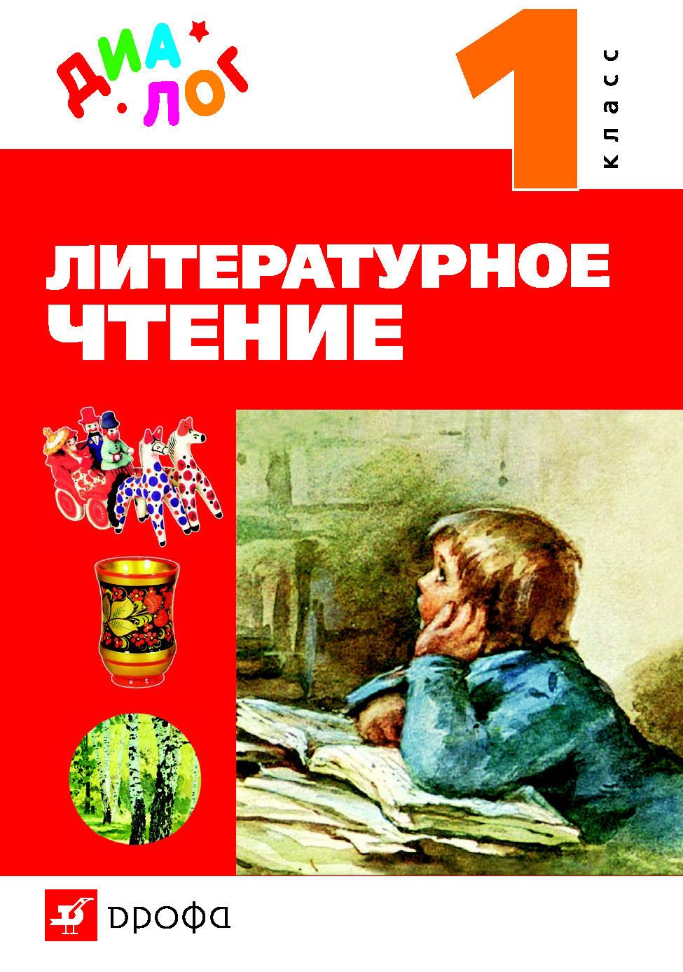 Литературное чтение. 1 класс