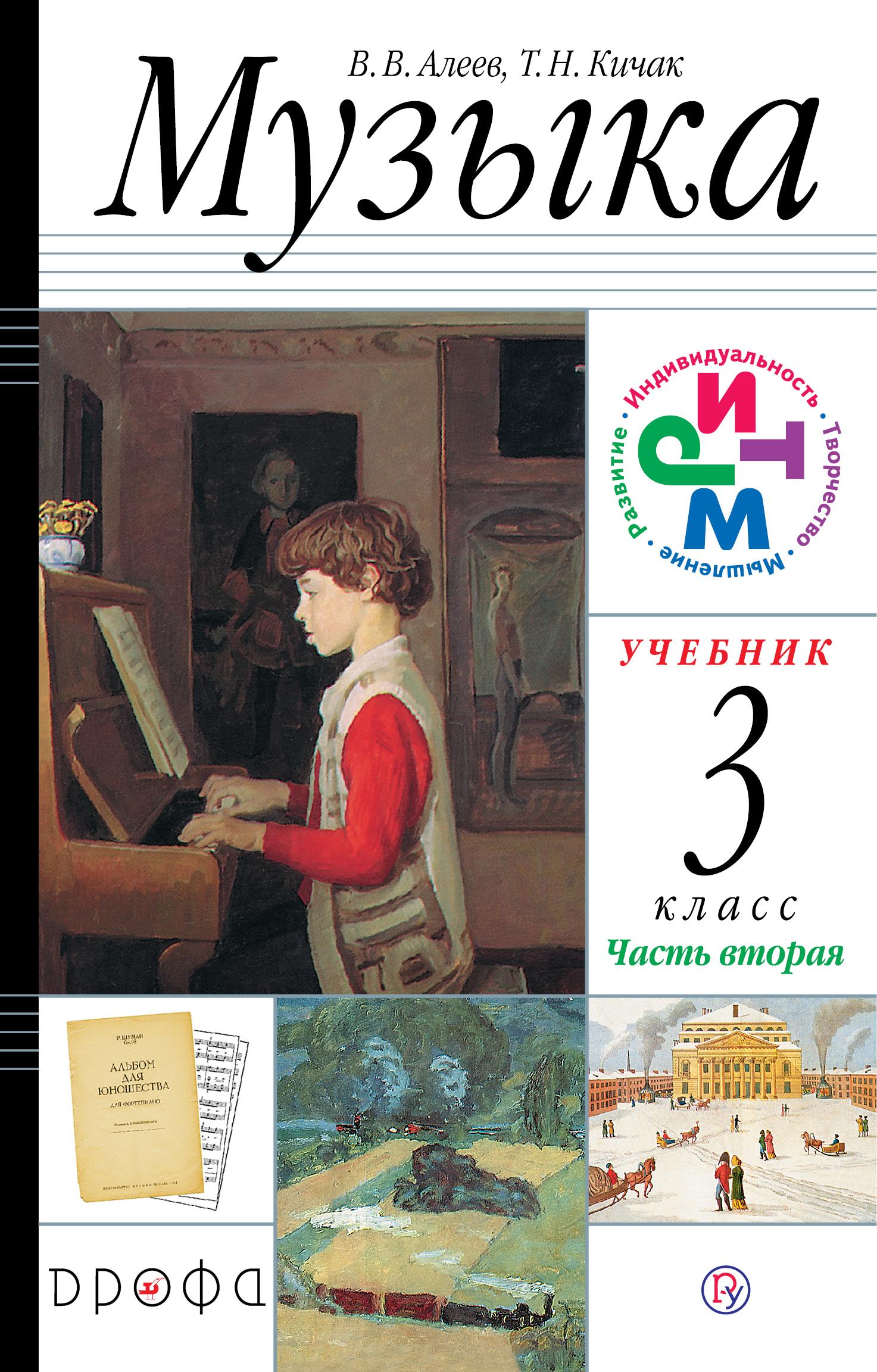 В. В. Алеев Музыка. 3 класс. Часть 2