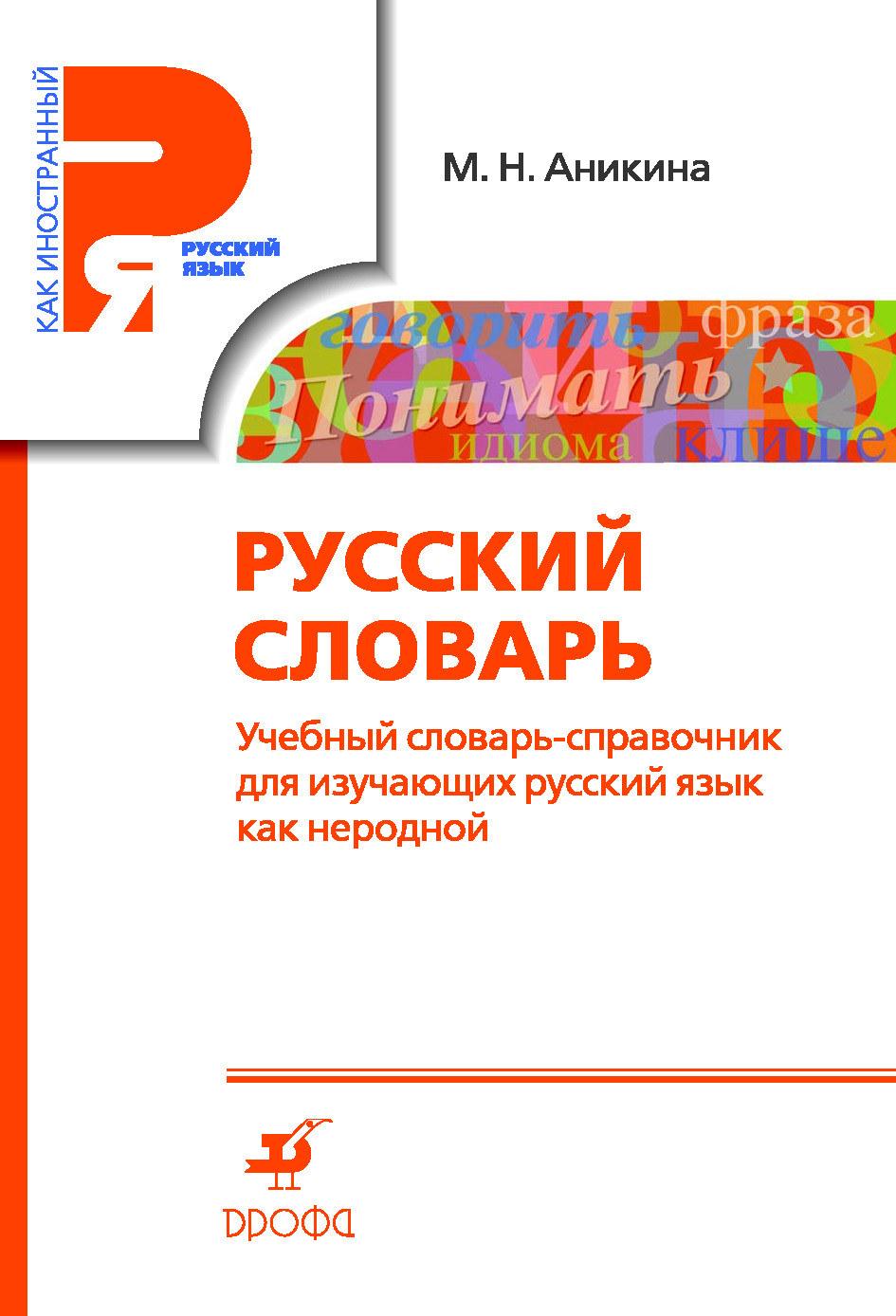 М. Н. Аникина Русский словарь. Учебный словарь русского языка для иностранцев