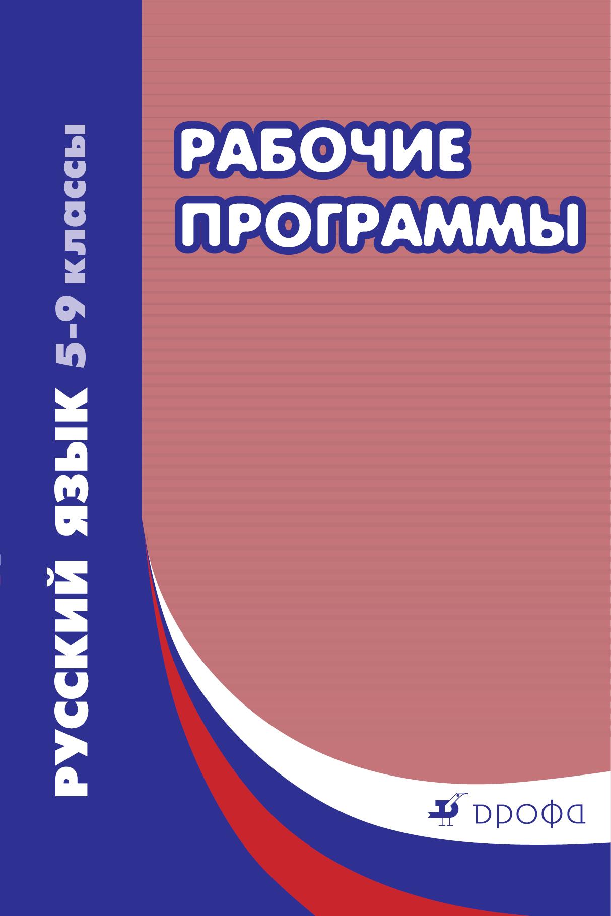 Отсутствует Русский язык. 5–9 классы. Рабочие программы ISBN: 978-5-358-14925-0 г п попова русский язык 5 11 классы диктанты