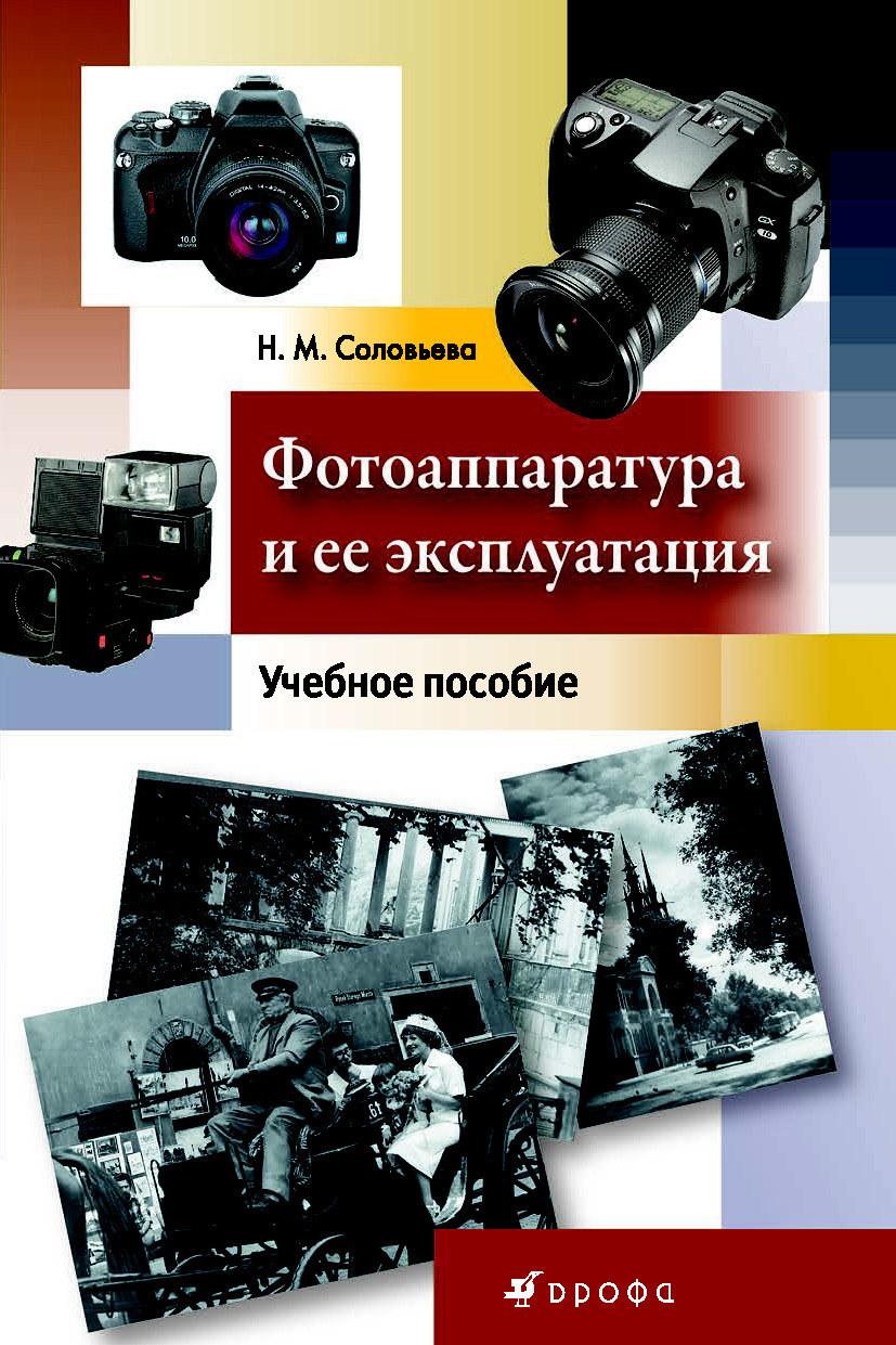 Нина Соловьева Фотоаппаратура и ее эксплуатация