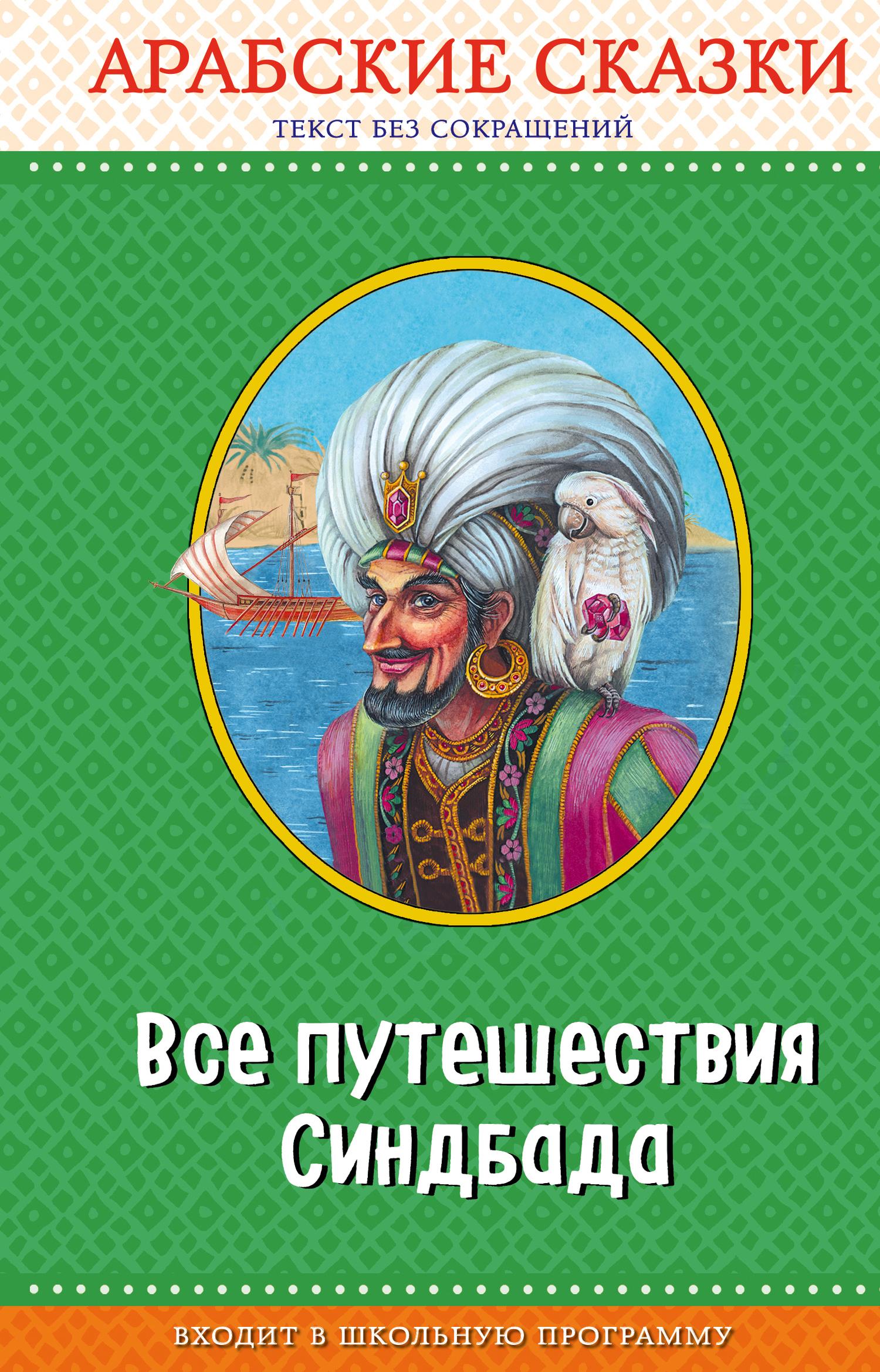 Сборник Все путешествия Синдбада. Арабские сказки а прециози тысяча и одна ночь синдбад мореход сказки