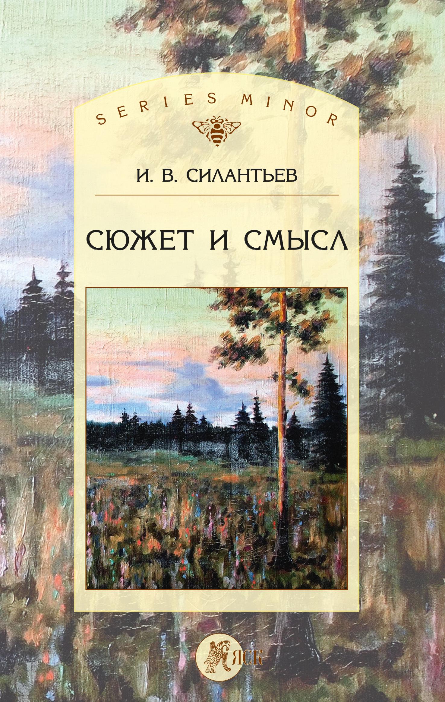 Обложка книги Сюжет и смысл, автор Игорь Силантьев