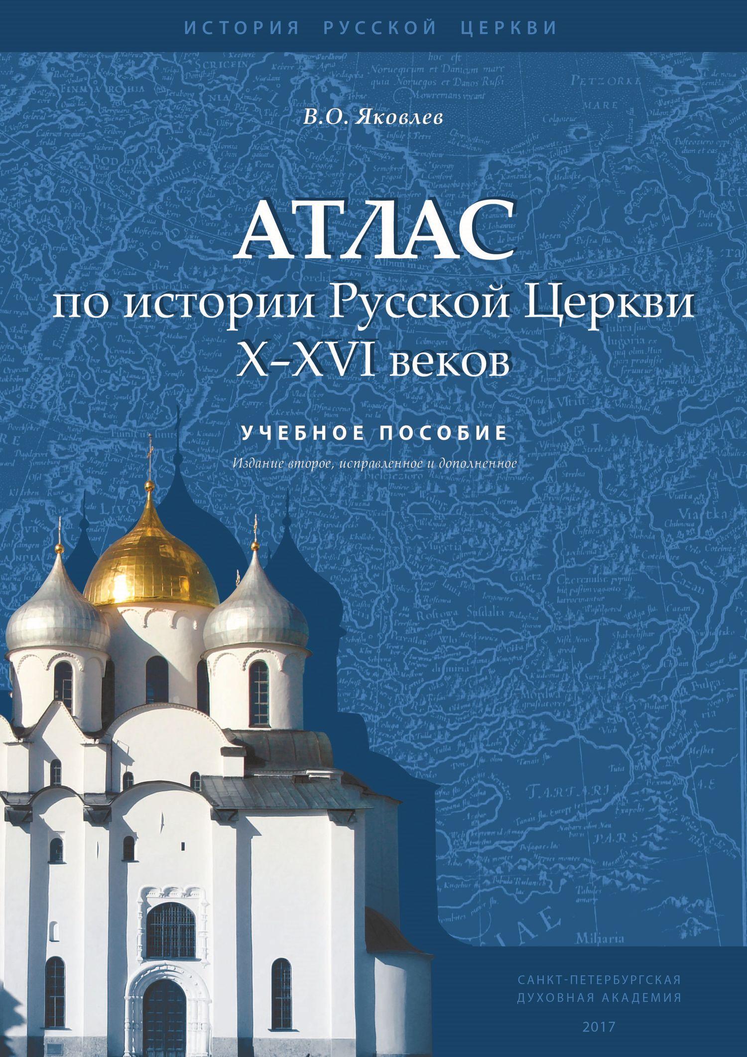 В. О. Яковлев Атлас по истории Русской Церкви X–XVI веков