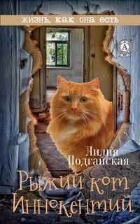 Лилия Подгайская - Рыжий кот Иннокентий