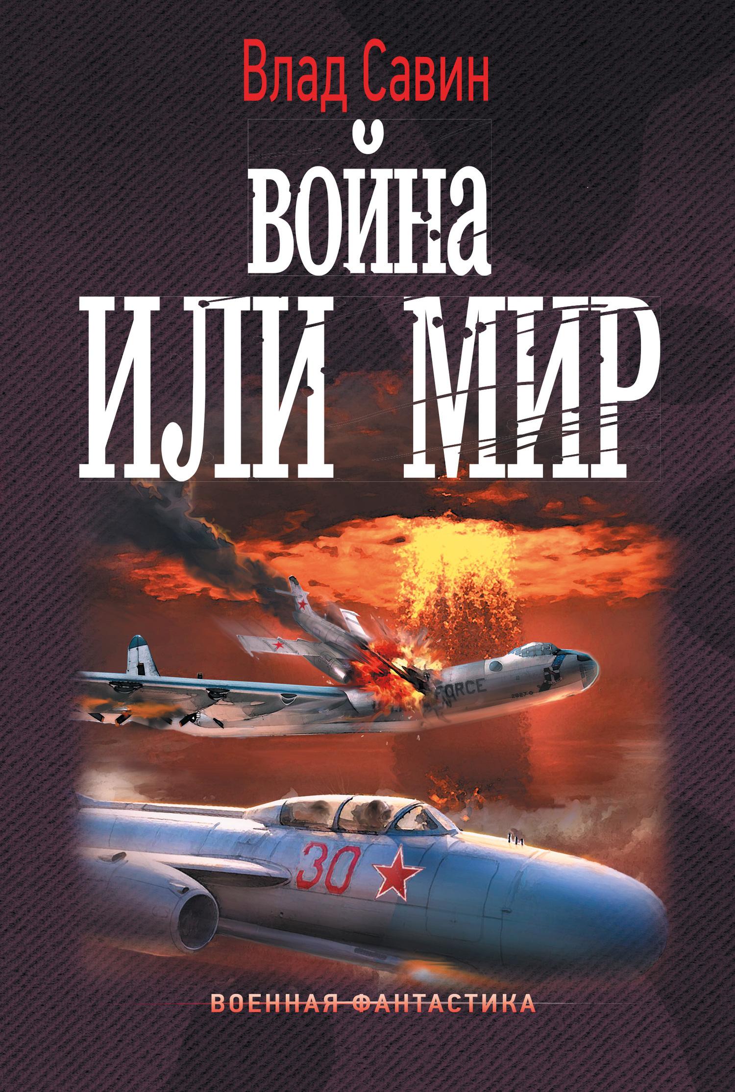 Влад Савин Война или мир война в корее 1950 1953