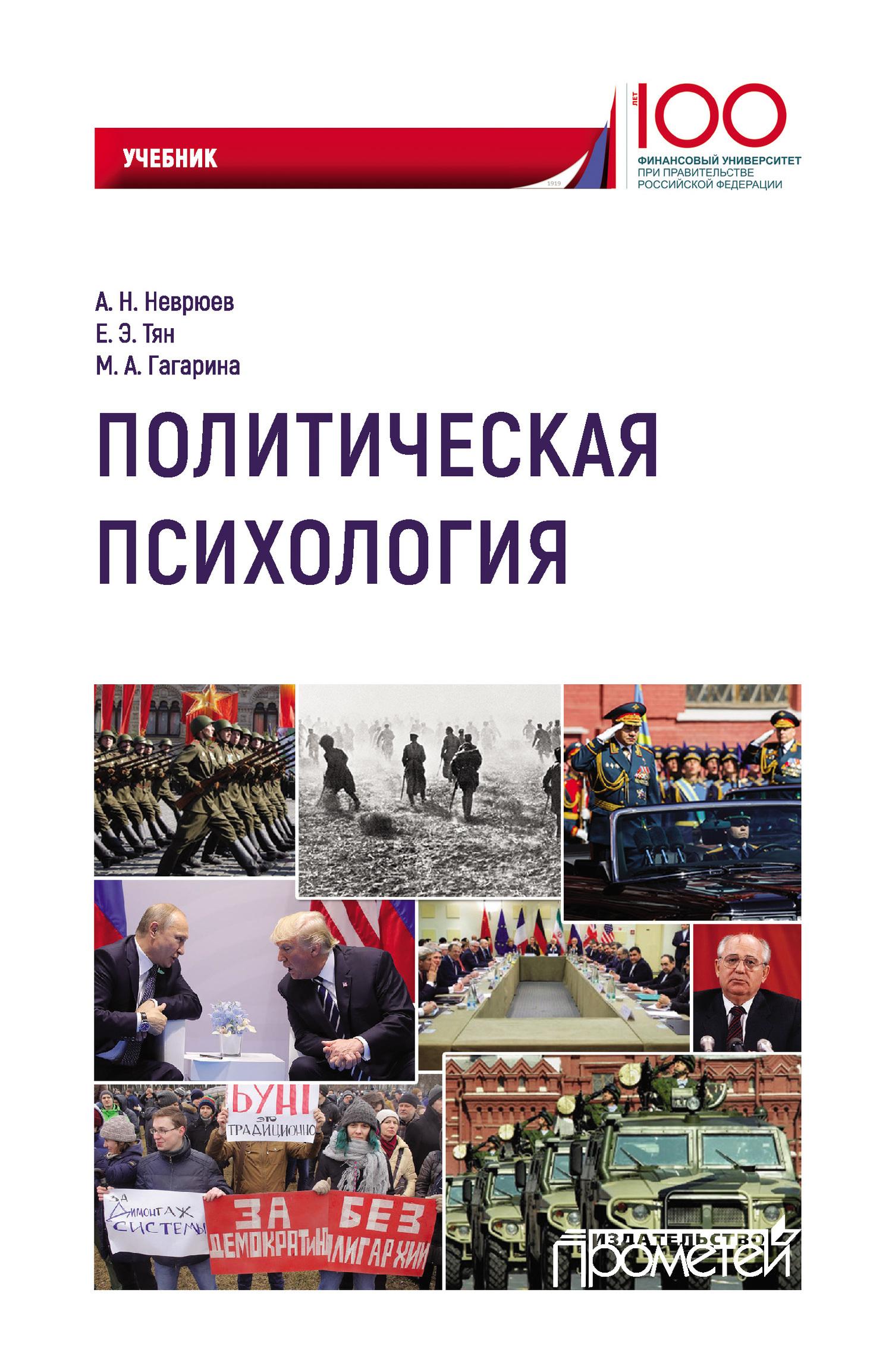 Елена Тян, Мария Гагарина - Политическая психология