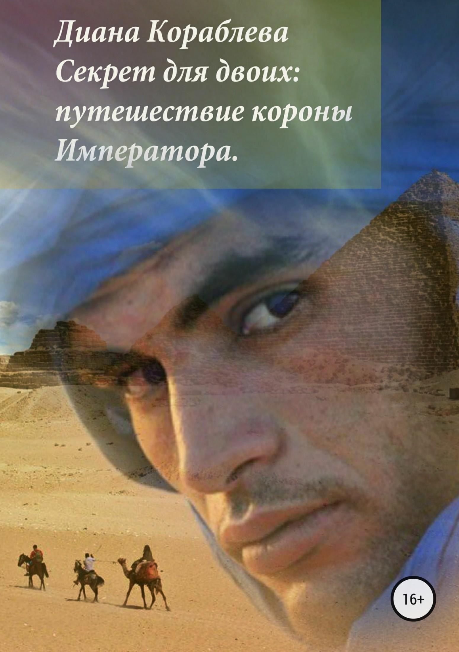 Диана Анатольевна Кораблева Секрет для двоих: путешествие короны Императора