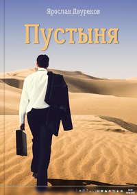Ярослав Двуреков - Пустыня