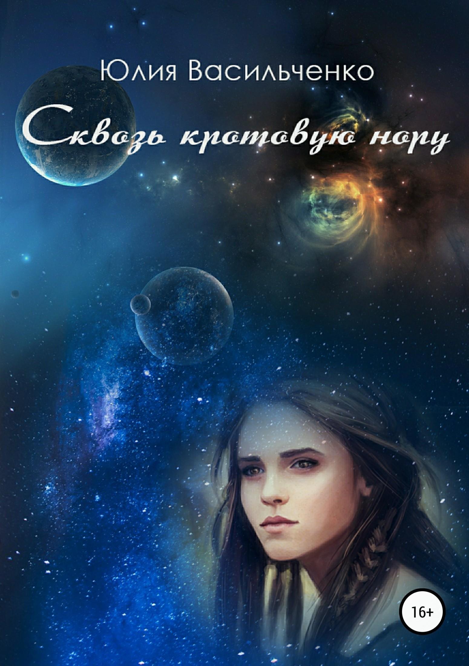 Юлия Васильченко - Сквозь кротовую нору