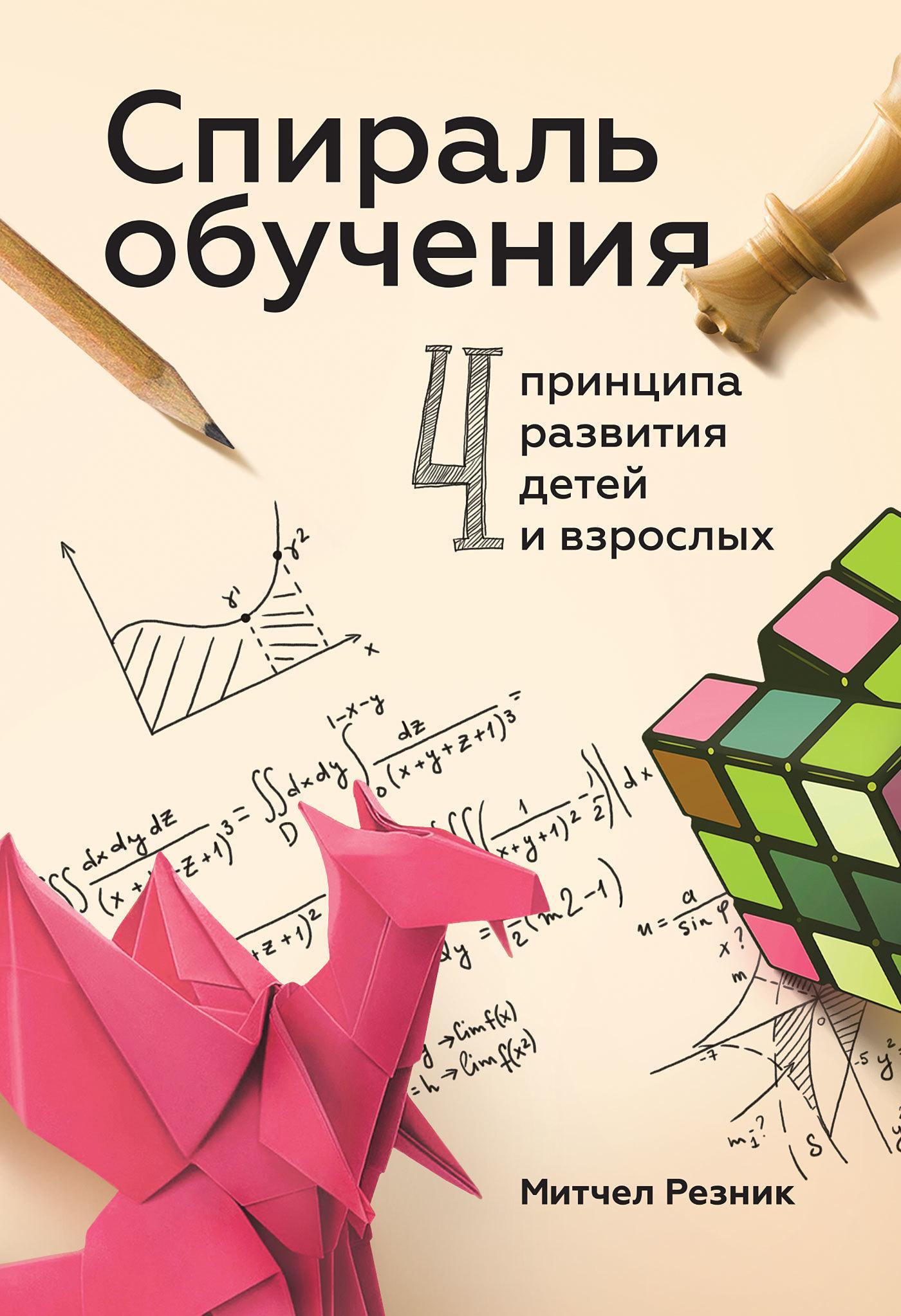 Митчел Резник - Спираль обучения. 4принципа развития детей и взрослых