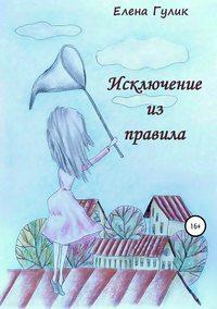 Елена Игоревна Гулик - Исключение из правила