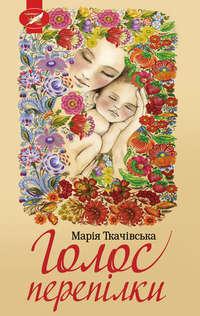 Марія Ткачівська - Голос перепілки