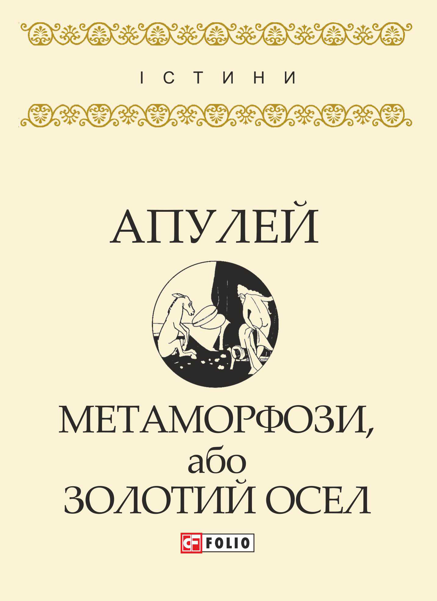 Метаморфози,