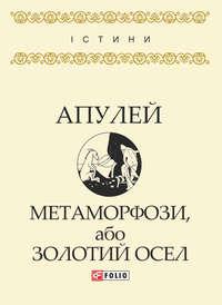Луций Апулей - Метаморфози, або Золотий осел