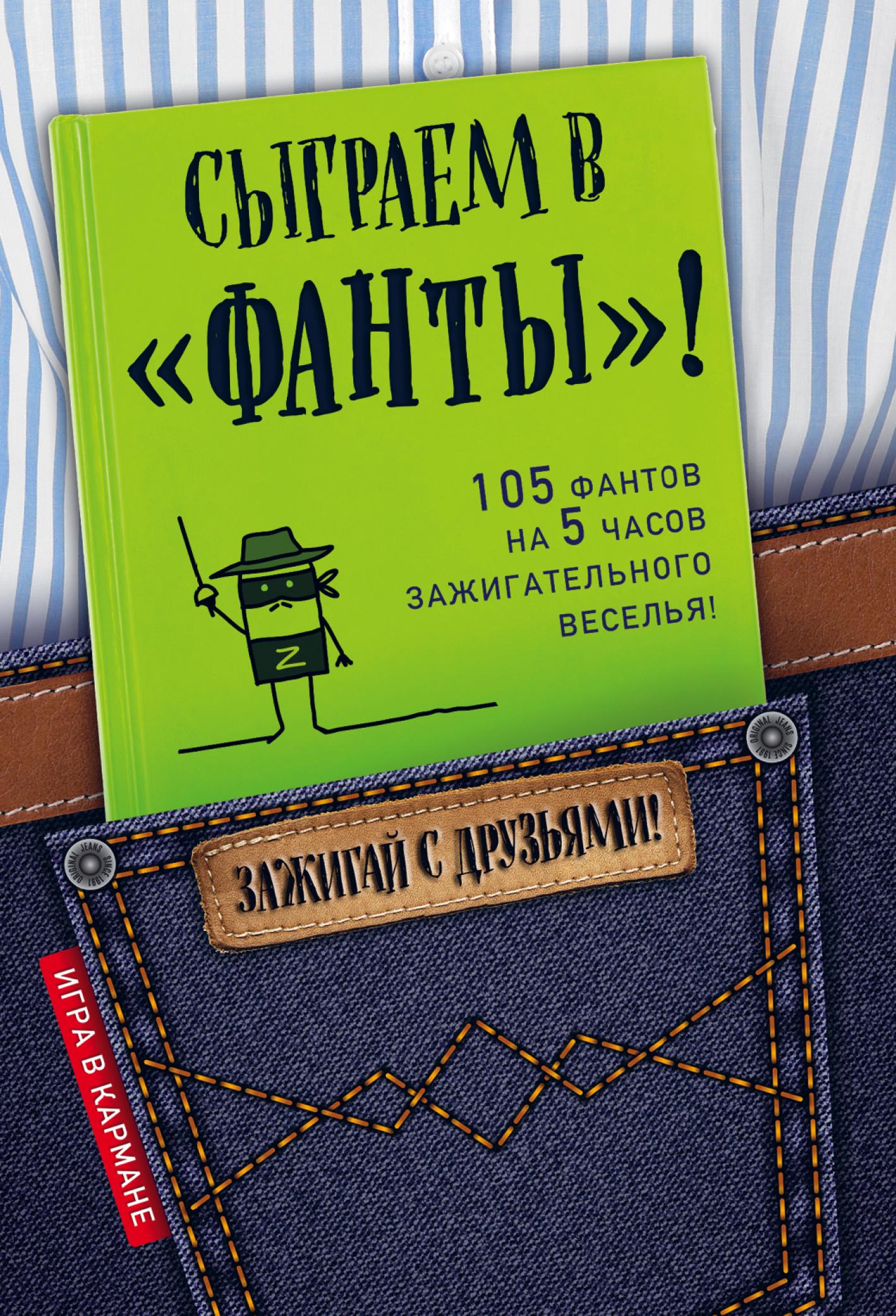 Ирина Парфенова Сыграем в «Фанты»! игра на клавишах души