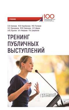 Коллектив авторов - Тренинг публичных выступлений
